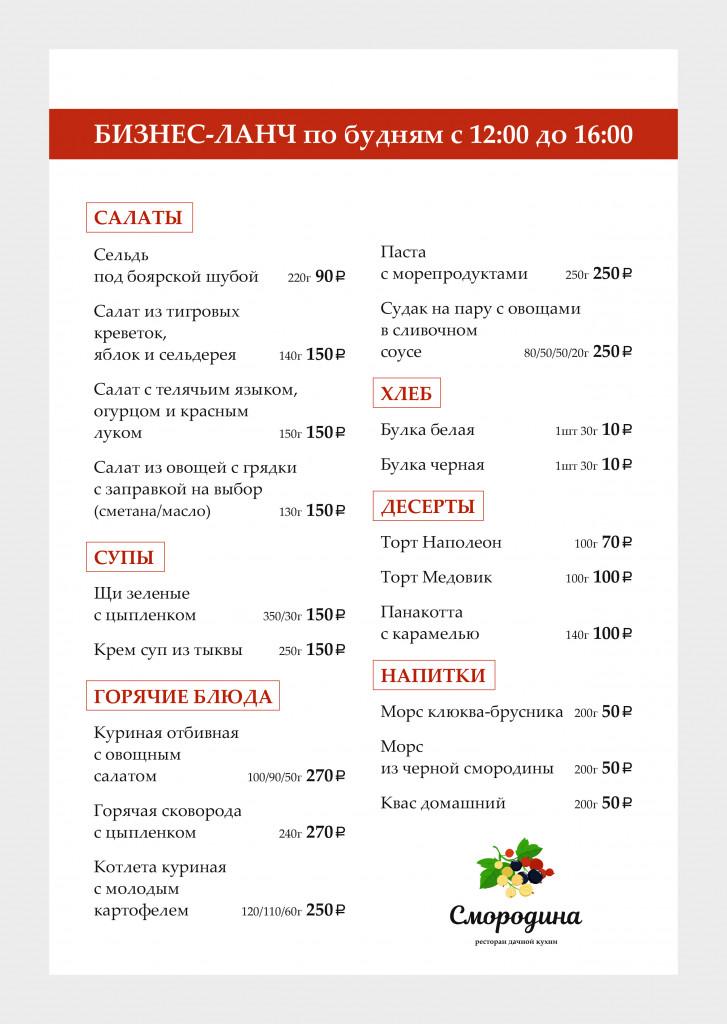 Смородина БЛ_А4_печать-1