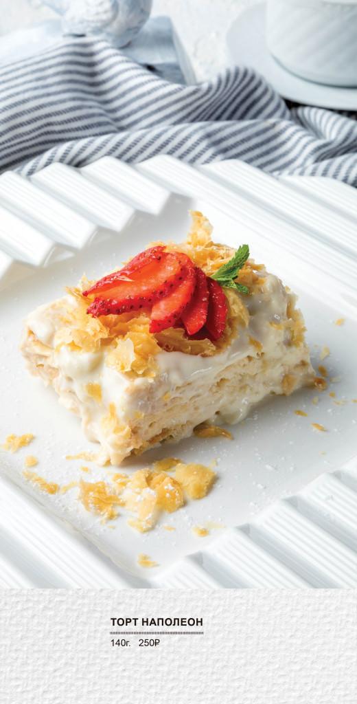 десерты смородина210