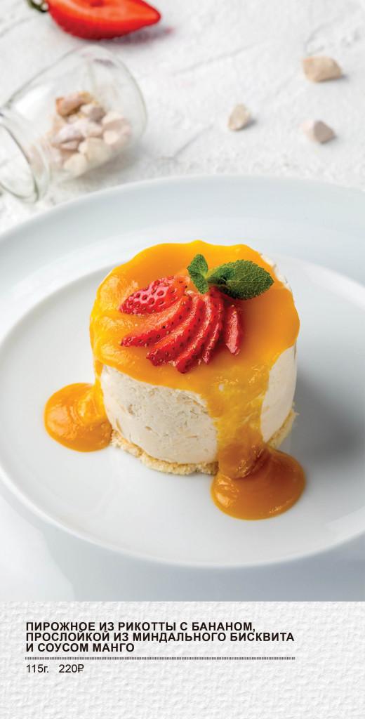 десерты смородина24