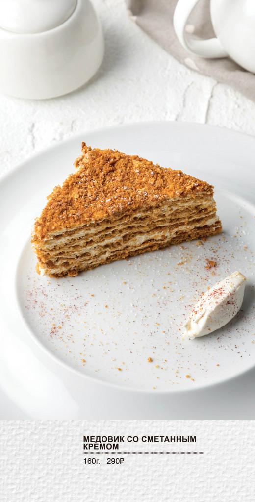 десерты смородина25