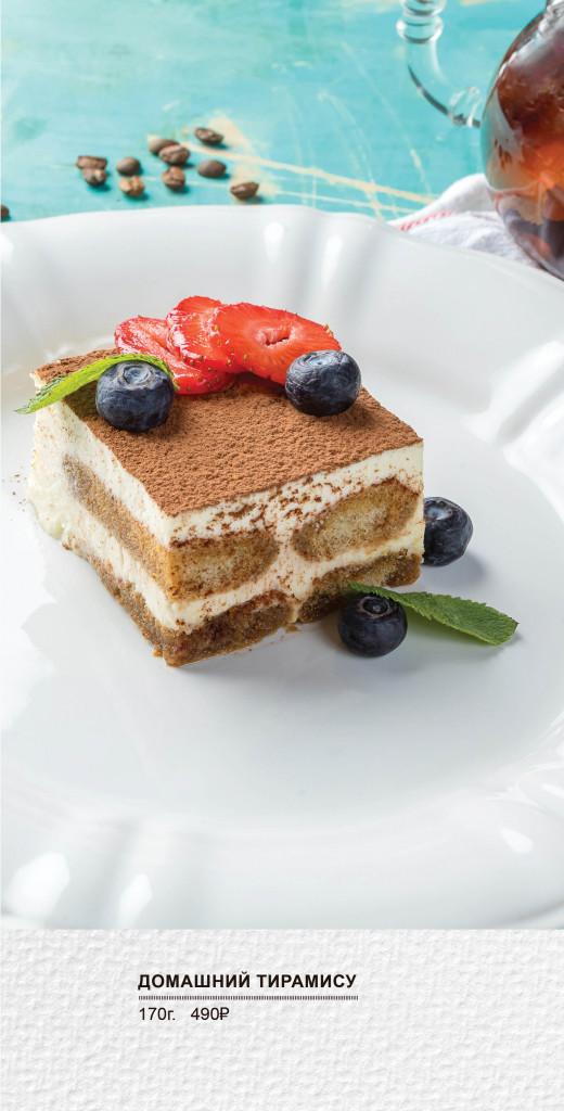 десерты смородина26