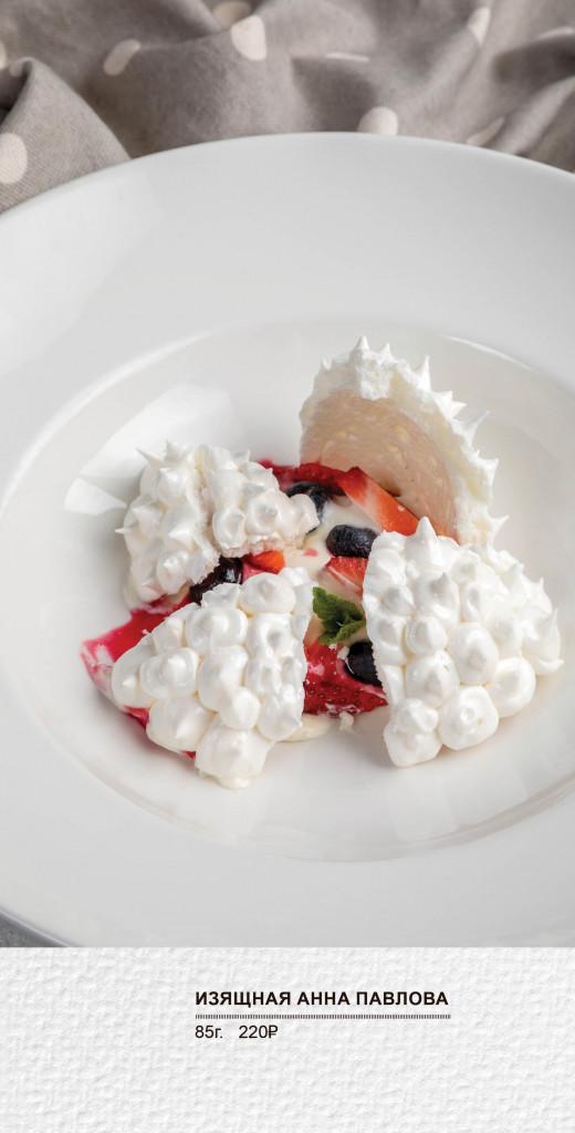 десерты смородина29