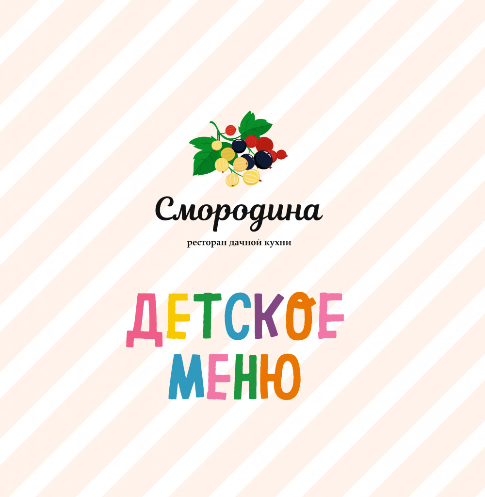 детское меню Смородина_итог_печать-1