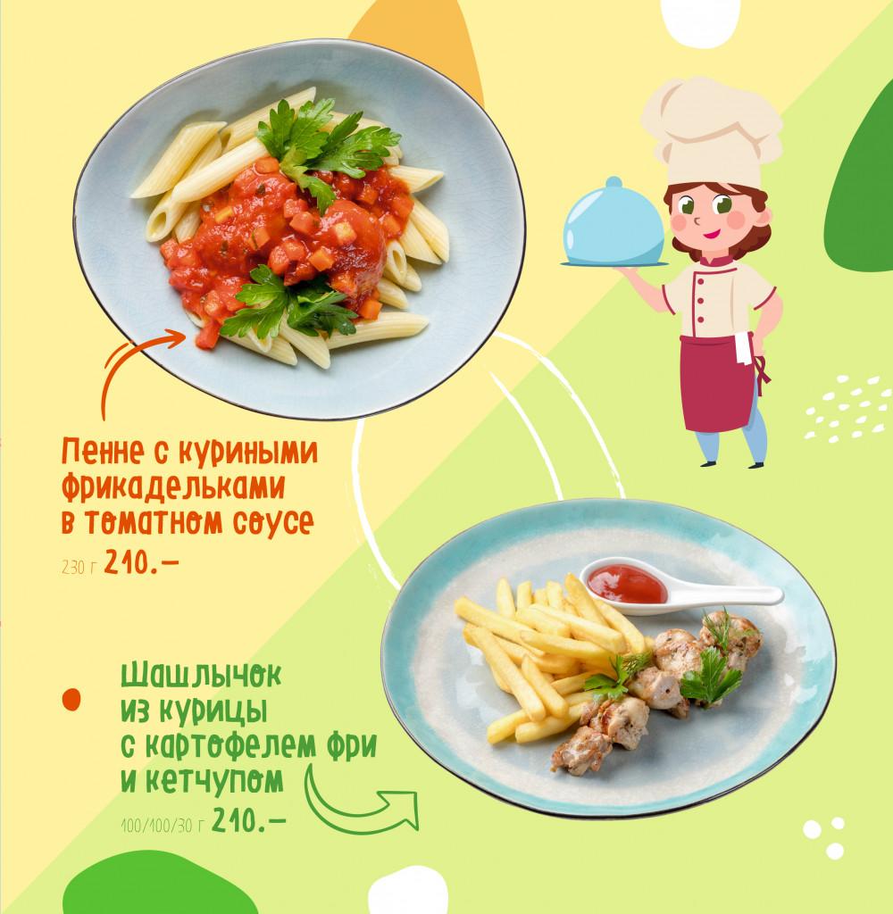 детское меню Смородина_итог_печать-5