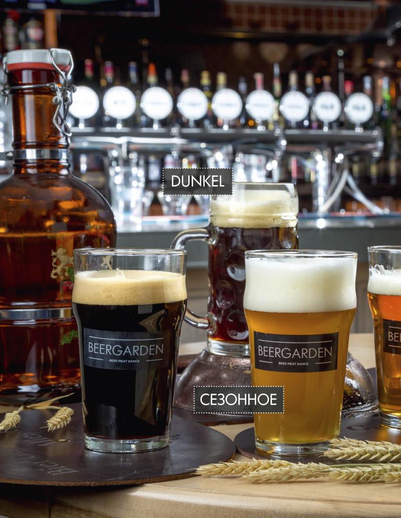 Основное Beergarden 2020_сокр_28.0732