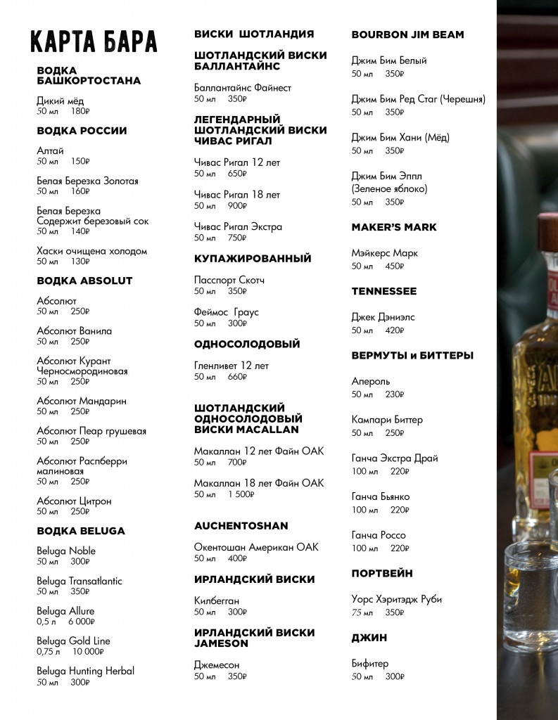 Основное Beergarden 2020_сокр_28.0738