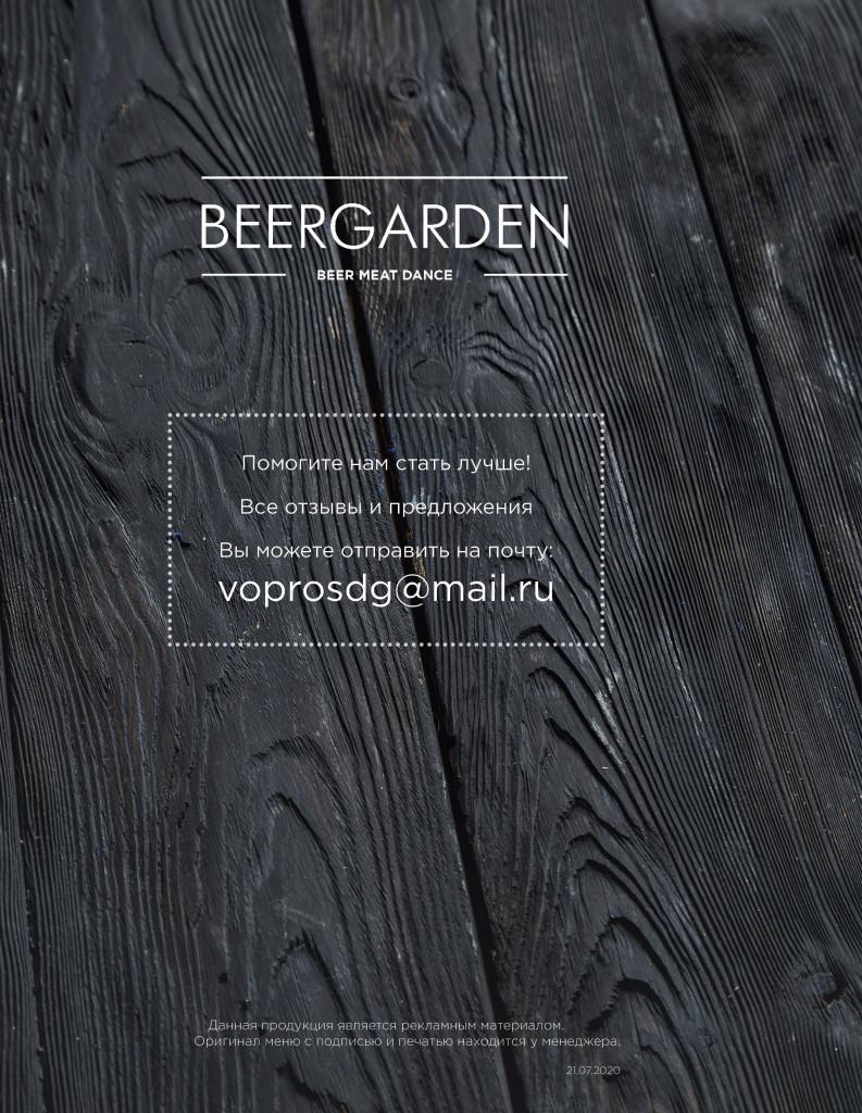 Основное Beergarden 2020_сокр_28.0742