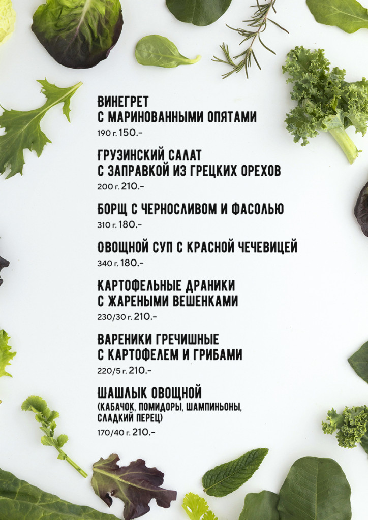 БГ_постное меню_2021