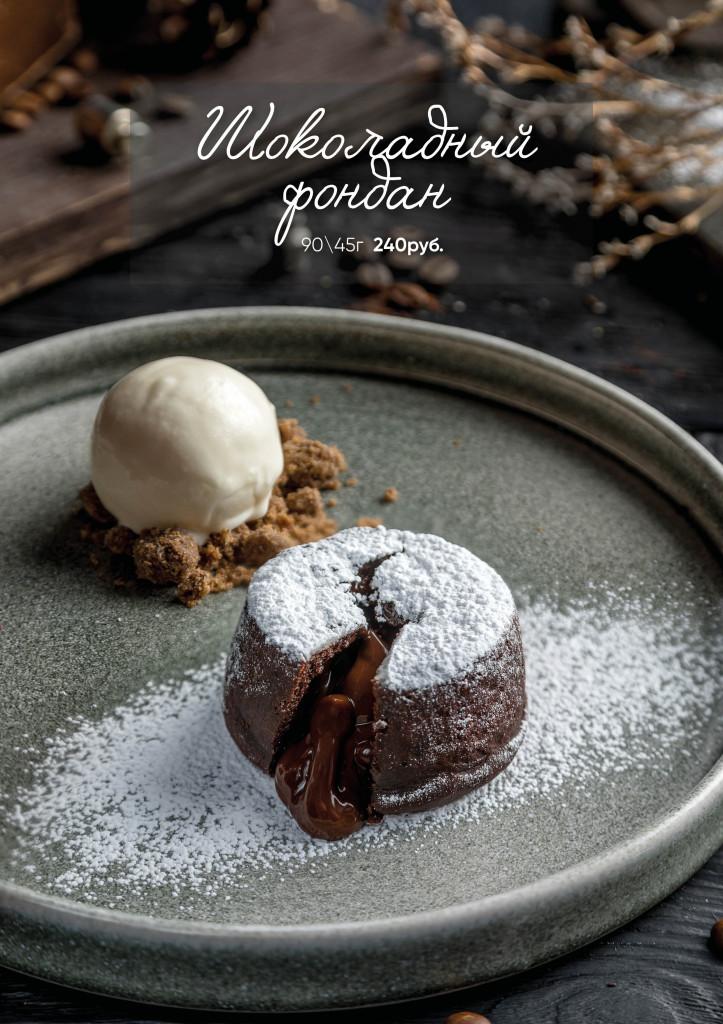 десерты гарден 20215