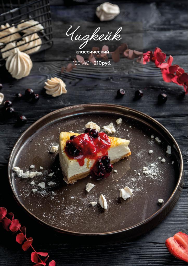 десерты гарден 20218