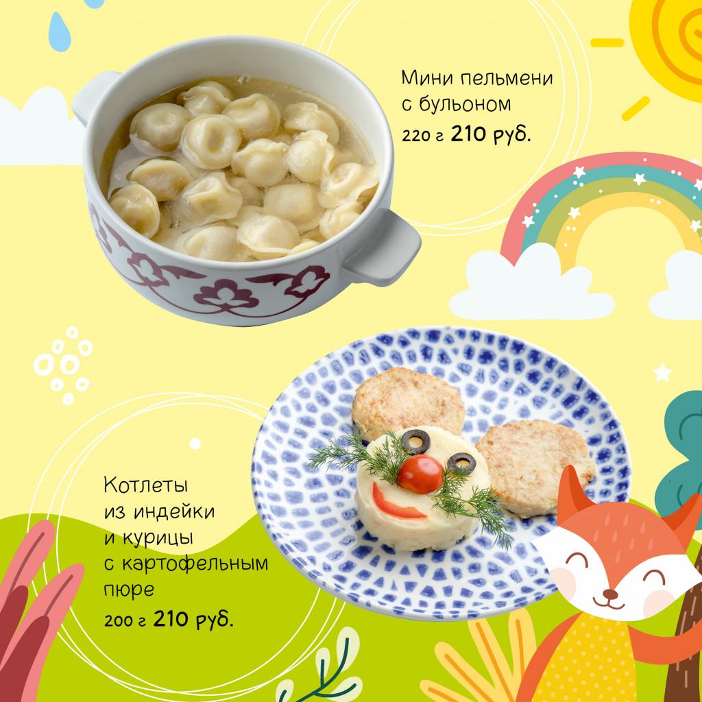 детское меню ЧМЛ_6