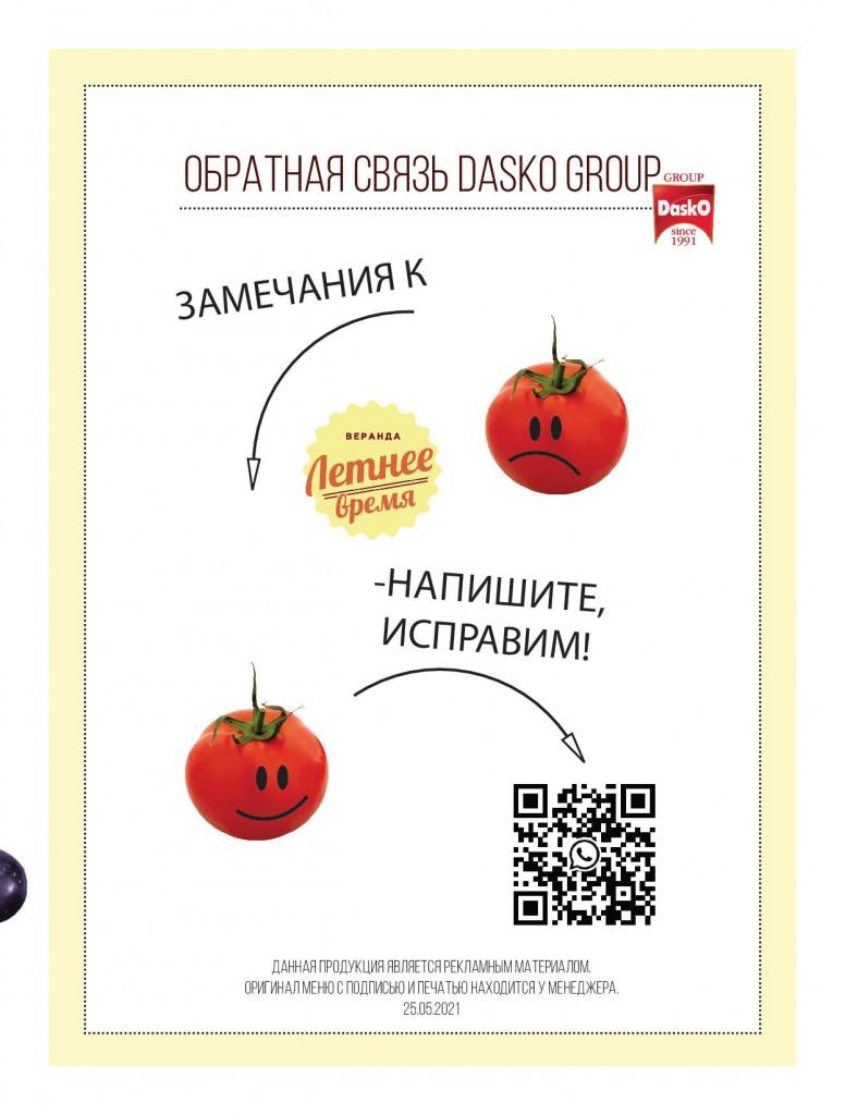 меню влв 2021_26,05-019