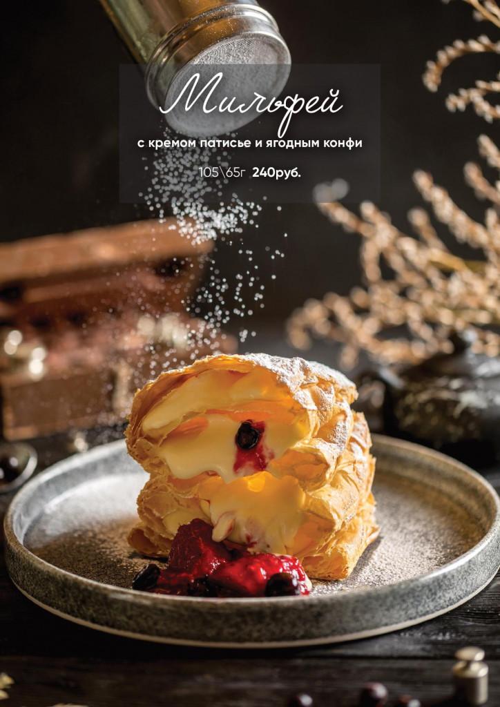 десерты гарден 2021 2-002