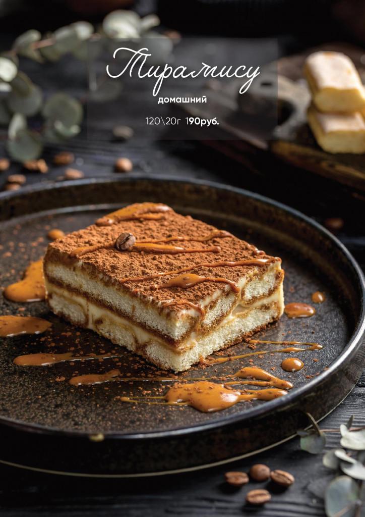 десерты гарден 2021 2-003