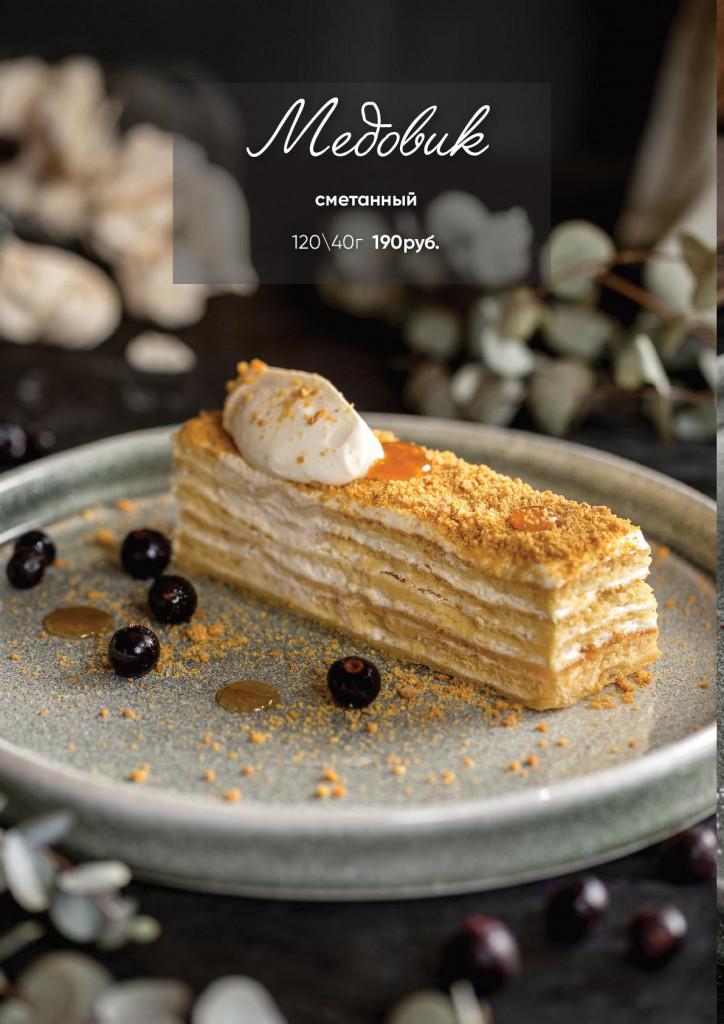 десерты гарден 2021 2-004