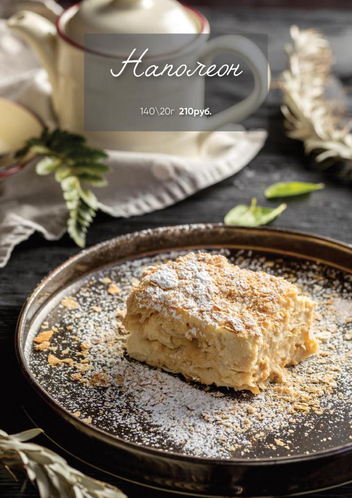 десерты гарден 2021 2-006