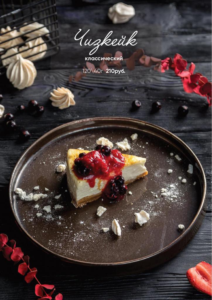 десерты гарден 2021 2-008