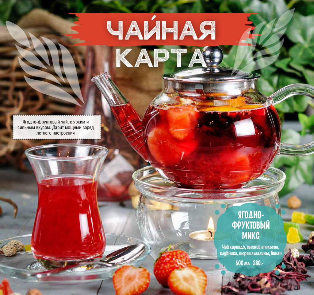 чайное меню-001