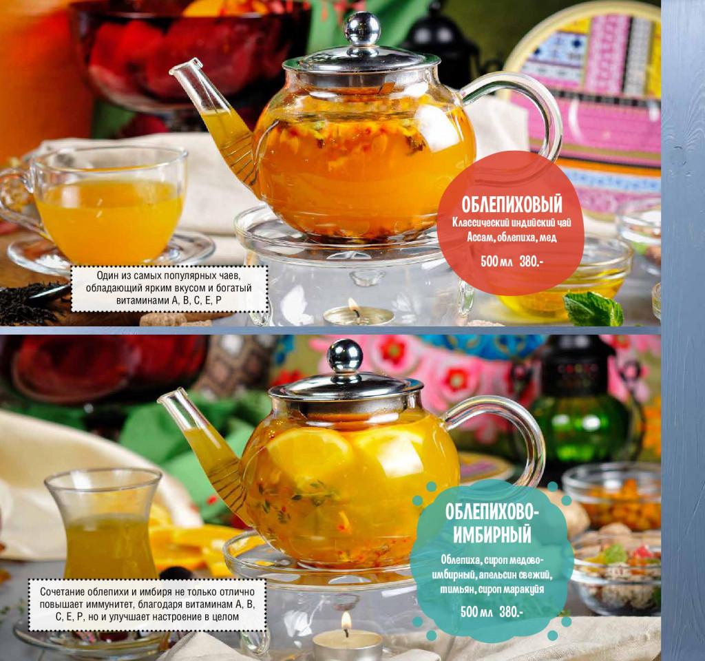 чайное меню-002